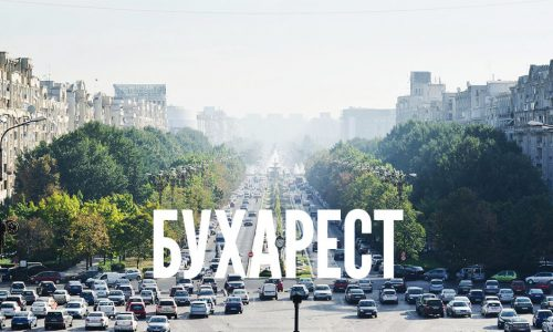 Bucharest_20